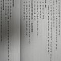 [竹北] 椰林建設「蘭亭序」2012-02-14 032