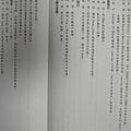 [竹北] 椰林建設「蘭亭序」2012-02-14 036