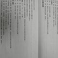 [竹北] 椰林建設「蘭亭序」2012-02-14 037