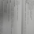 [竹北] 椰林建設「蘭亭序」2012-02-14 041
