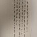 [竹北] 椰林建設「蘭亭序」2012-02-14 042