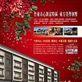 [竹東] 基礎建設「富邑」2012-02-07 010