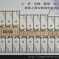 [新竹] 寶君建設「有謙8」2012-02-16 002
