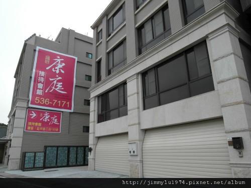 [新竹] 鷁欣建設「康庭」2012-02-16 001