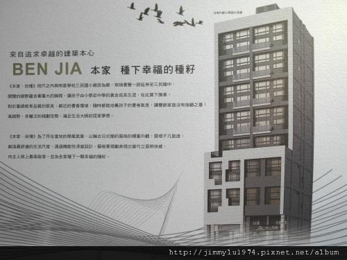 [新竹] 本家建設「自慢」2011-02-10 01