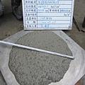 [竹北] 富廣開發「景泰然」2011-07-07 01 材料測試-12F混凝土