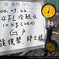 [竹北] 富廣開發「景泰然」2011-07-22 01 自主檢查-14F試壓