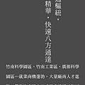 [竹南] 達利建設「哲里」2012-02-22 034