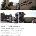 [竹南] 達利建設「哲里」2012-02-22 038