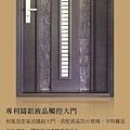 [竹南] 達利建設「哲里」2012-02-22 051
