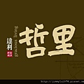 [竹南] 達利建設「哲里」2012-02-22 053