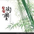 [灺林] 達利建設「陶璽」2012-02-29 026