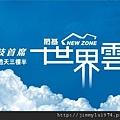 [竹北] 閎基開發「世界雲」2012-03-15 001