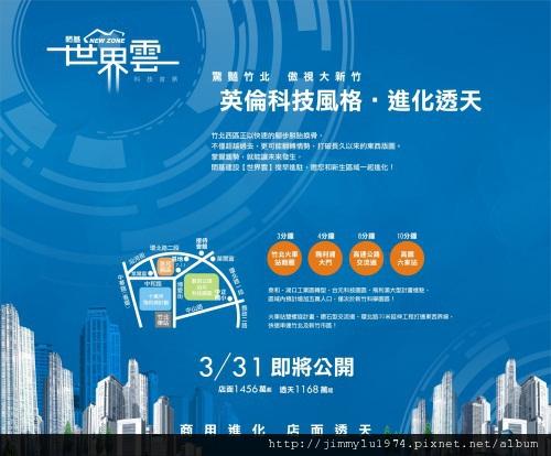 [竹北] 閎基開發「世界雲」2012-03-17
