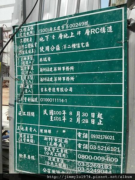 [新竹] 巨城購物中心周邊踏查 2012-03-16 045
