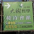 [竹北] 安豐建設「大樹哲學」2012-03-16 007