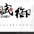 [新竹] 展藝建設「賦御」(江山賦II) 2012-03-17 005
