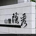 [頭份] 山豐建設「隱秀」2012-03-07 002