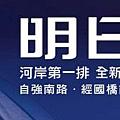 [竹北] 豐邑建設「明日軸」2012-04-03 020