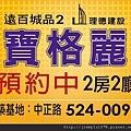 [新竹] 創易建設「遠百城品2:寶格麗」2012-04-12