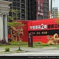 [竹北] 中悦機構‧中麓建設「中悦皇苑」2012-04-13 002 POP