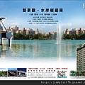 [竹北] 富宇機構‧盛亞建設「富宇水涵園」2012-04-18 002 NP稿