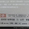 [竹北] 坤山建設「坤山科達」2012-04-18 009 聯絡資料