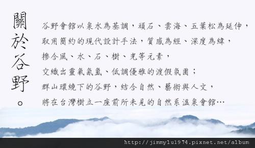 [台中] 谷野會館簡介(谷野會館提供)2012-04-20 011