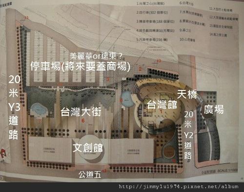 [新竹] 世博園區規劃案(翻拍)2012-04-19 001