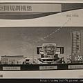 [新竹] 世博園區規劃案(翻拍)2012-04-19 004