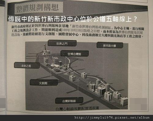 [新竹] 世博園區規劃案(翻拍)2012-04-19 005