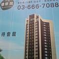 [新竹] 大買家公司「樓擇院」2012-04-20 002