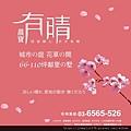 [竹北] 晨寶建設「晨寶No.5有晴」2012-04-25 002