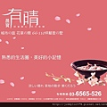 [竹北] 晨寶建設「晨寶No.5有晴」2012-04-25 003