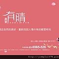 [竹北] 晨寶建設「晨寶No.5有晴」2012-04-25 004