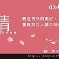 [竹北] 晨寶建設「晨寶No.5有晴」2012-04-25 006