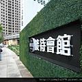 [新竹] 大買家公司「樓擇院」2012-04-26 017