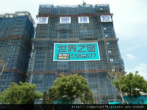 [竹北] 達麗建設「世界之窗」2012-04-13