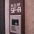 [竹北] 惠友建設「惠友紳」2012-05-30 034
