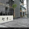 [竹北] 昌禾開發建設「印月」2012-05-30 009