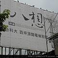 [竹北] 潤達建設「八想」2012-05-30 002