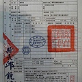 [情報] 集村農舍「美麗人生」建照下來了!2012-05-28