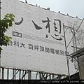 [竹北] 潤達建設「八想」2012-05-31 003