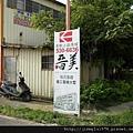 [新竹] 天竹建設「禮讚II」2012-06-06 005