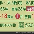 [新竹] 甲琦建設「晴山」2012-06-13 008