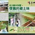 [新竹] 甲琦建設「晴山」2012-06-13 009