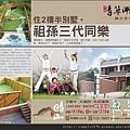[新竹] 甲琦建設「晴山」2012-06-13 010