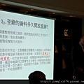 [新竹] 新竹縣建商公會「實價登錄影響」講座2012-06-12 011