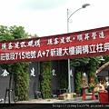 [竹北] 德鑫建設「A+7」立柱典禮2012-06-15 007