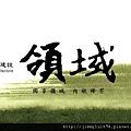 [新竹] 潤達建設「領域」2012-06-22 002